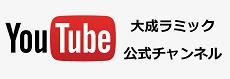 大成ラミック YouTube公式チャンネル